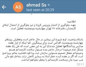 دفترخانه 111 تهران احمد سیروس
