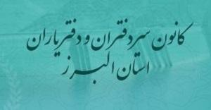 کانون سردفتران و دفتریاران استان البرز