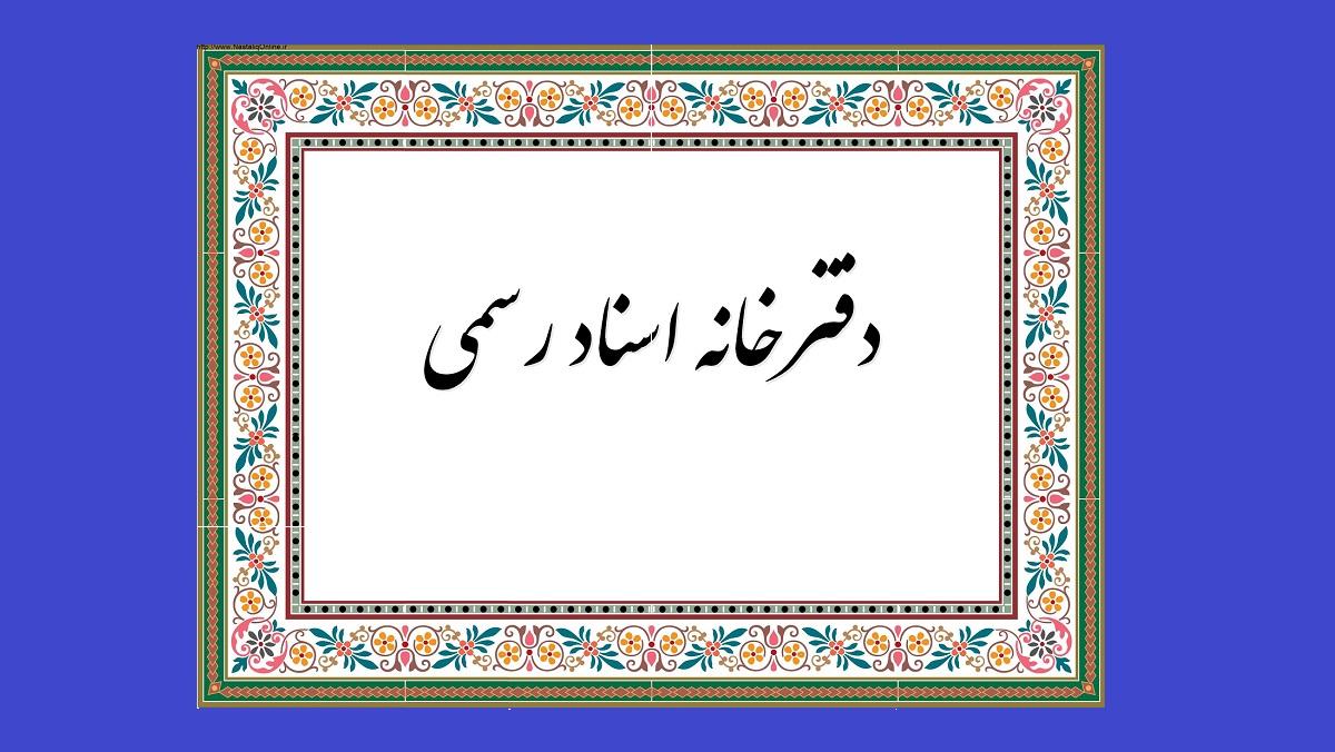 اطلاعیه کانون سردفتران و دفتریاران همدان درباره اخذ حق الثبت