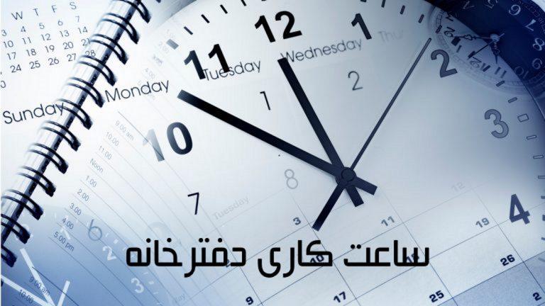 ساعت کاری محضر