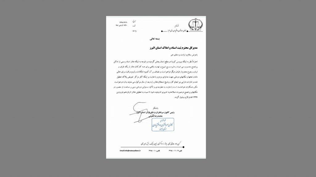 کانون سردفتران استان البرز