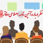 انتقاد از آیین نامه اجرایی قانون دفاتر اسناد رسمی