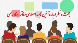 آئین نامه اصلاحی دفاتر اسناد رسمی