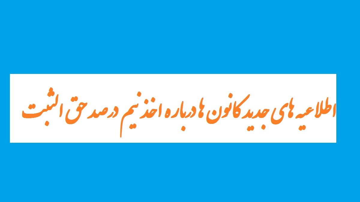 اطلاعیه کانون های قم، کرمانشاه و آذربایجان غربی درباره نیم درصد حق الثبت