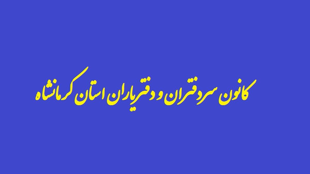 محاسبه هزینه سند زدن خودرو در کرمانشاه