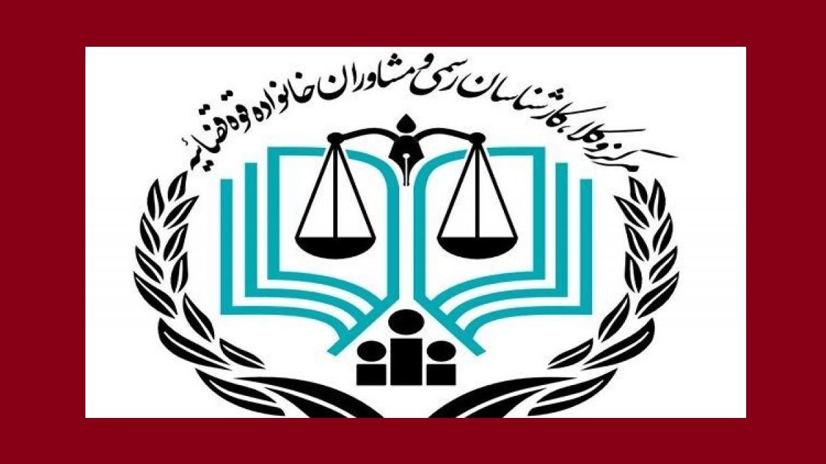 راه اندازی شعبه دوم دادگاه انتظامی تجدید نظر مرکز وکلا