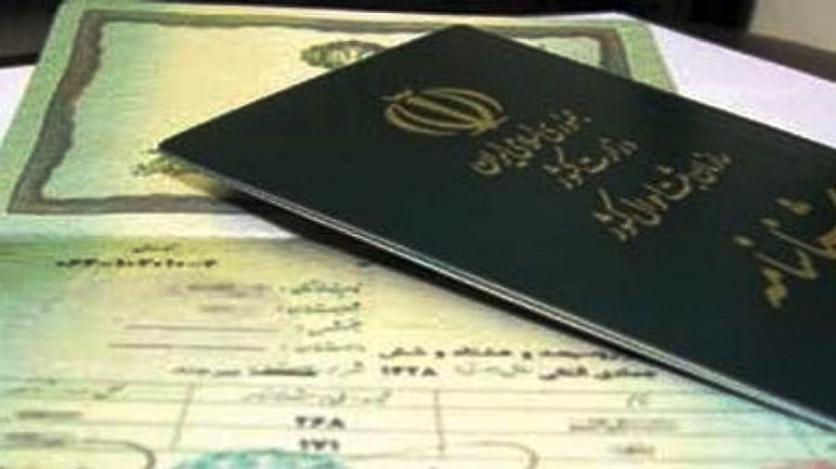 ممنوعیت دریافت کپی مدارک هویتی از خدمت گیرندگان