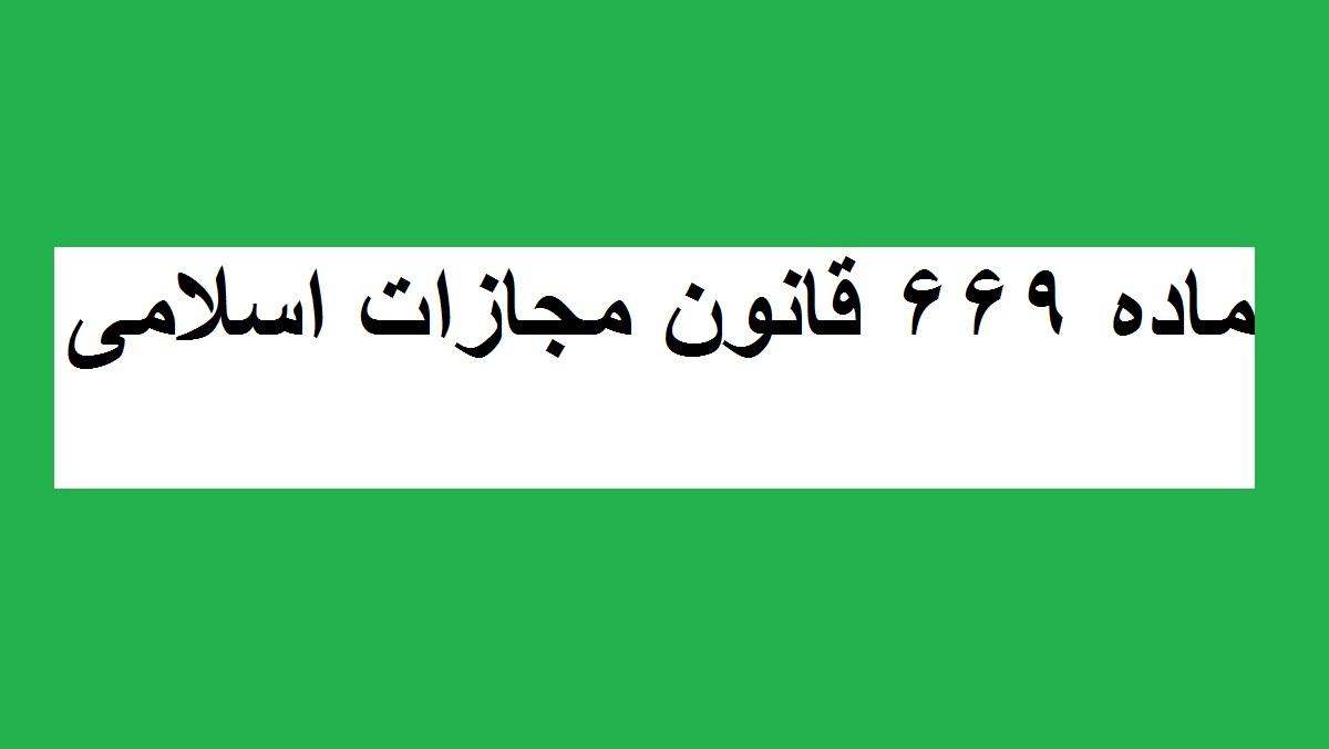 ماده ۶۶۹ قانون مجازات اسلامی
