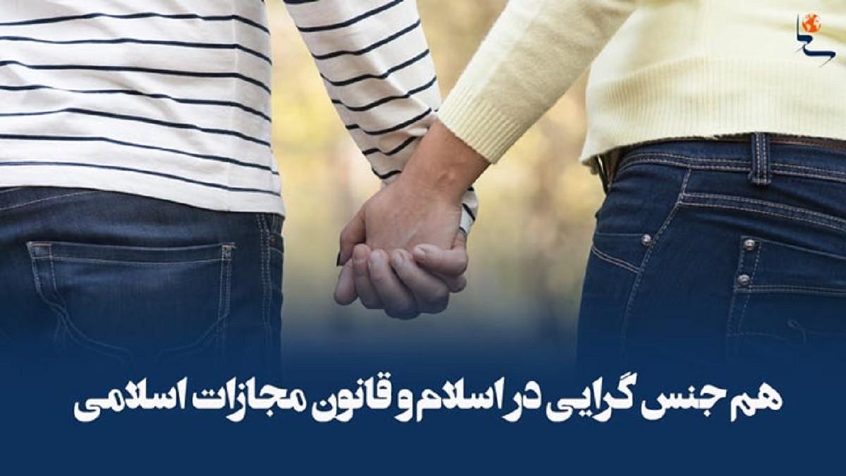 همجنسگرایی در قانون مجازات اسلامی