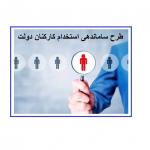 ساماندهی استخدام کارکنان دولت