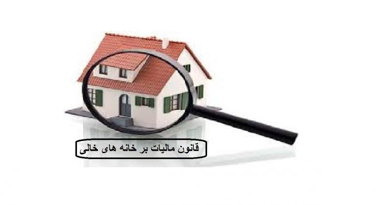 مالیات بر خانه های خالی
