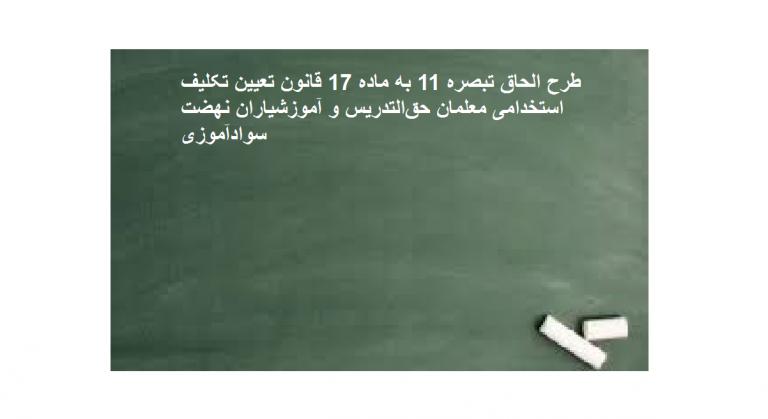قانون تعیین تکلیف استخدامی معلمان حقالتدریس و آموزشیاران نهضت سوادآموزی