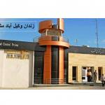 زندان وکیل آباد