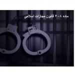 ماده ۶۰۸ قانون مجازات اسلامی