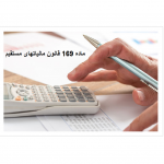 ماده 169 قانون مالیاتهای مستقیم