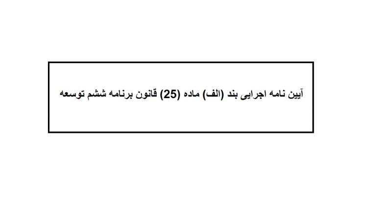 آیین نامه اجرایی بند (الف) ماده (25) قانون برنامه ششم توسعه