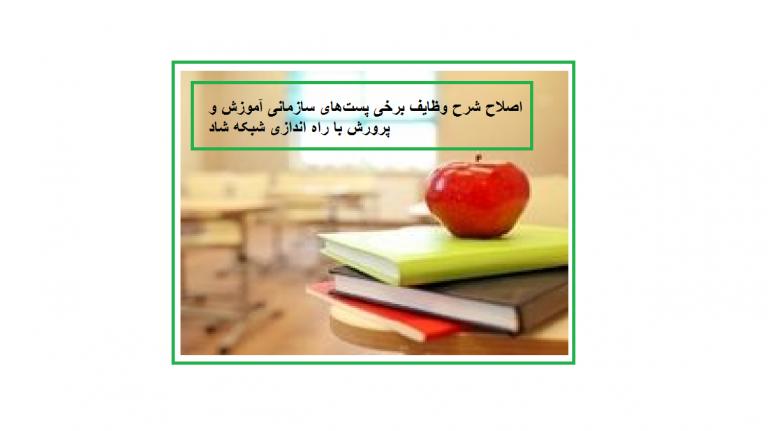 شرح وظایف برخی پستهای سازمانی آموزش و پرورش با راه اندازی شبکه شاد