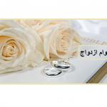 افزایش وام ازدواج فرزندان بازنشستگان