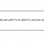 قانون اصلاح تبصره (۲) الحاقی ماده (۷۶)