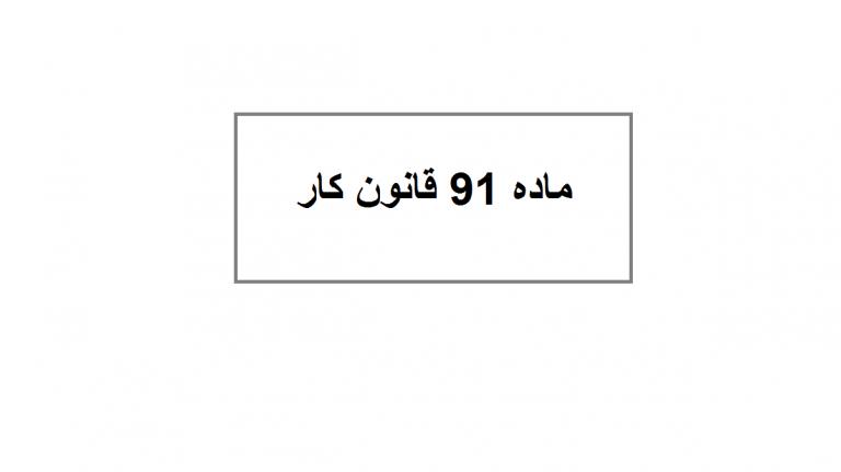ماده 91 قانون کار