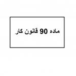 ماده 90 قانون کار