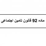 ماده 92 قانون تامین اجتماعی