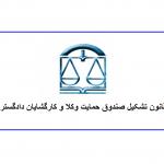 صندوق حمایت وکلا و کارگشایان دادگستری