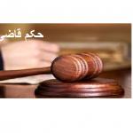 حکم جالب قاضی برای متهم: ضدعفونی کردن مدرسه
