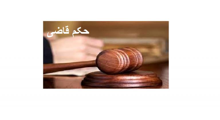 حکم جالب قاضی برای متهم