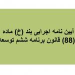 بند (خ) ماده (88) قانون برنامه ششم توسعه