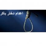 اعدام دختر باکره