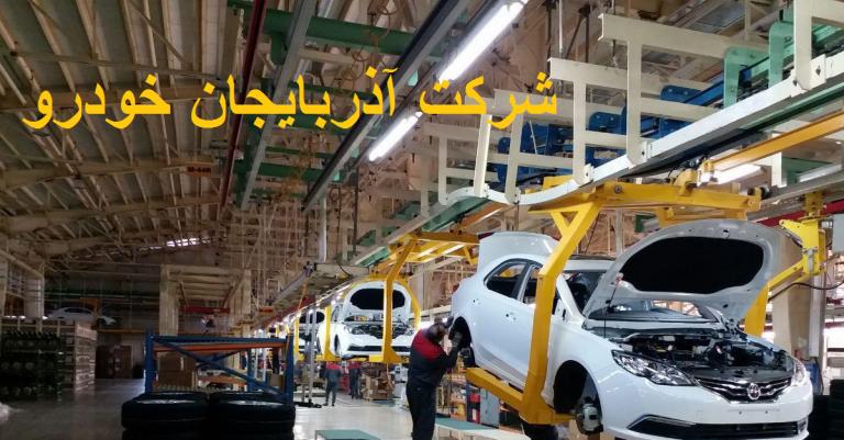 شرکت آذربایجان خودرو