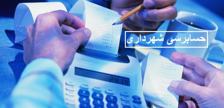 حسابرسی در شهرداریها