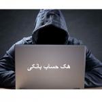 هک و برداشت غیر مجاز