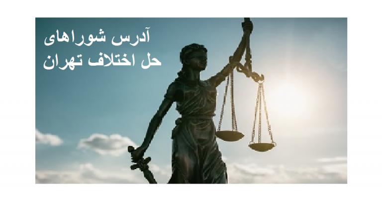 شورای حل اختلاف تهران