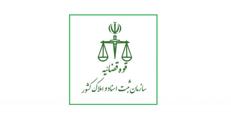 ادارات کل ثبت اسناد و املاک استان ها