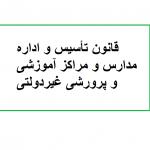تأسیس و اداره مدارس و مراکز آموزشی و پرورشی غیردولتی