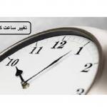 لغو دورکاری (حضور دو سوم) و تغییر ساعت کاری