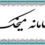 سامانه میخک (تاک) وزارت امور خارجه - تنظیم وکالتنامه و امور کنسولی