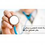خدمات تشخیصی و درمانی