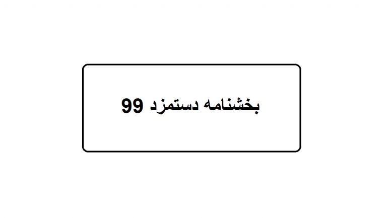 دستمزد 99