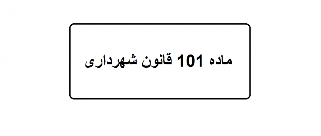 ماده ۱۰۱ قانون شهرداری