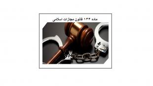 ماده ۱۳۴ قانون مجازات اسلامی