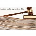 بخشنامه های خلاف قانون