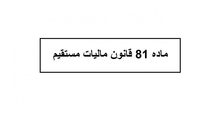 ماده 81 قانون مالیات مستقیم