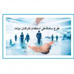 استخدام کارکنان دولت