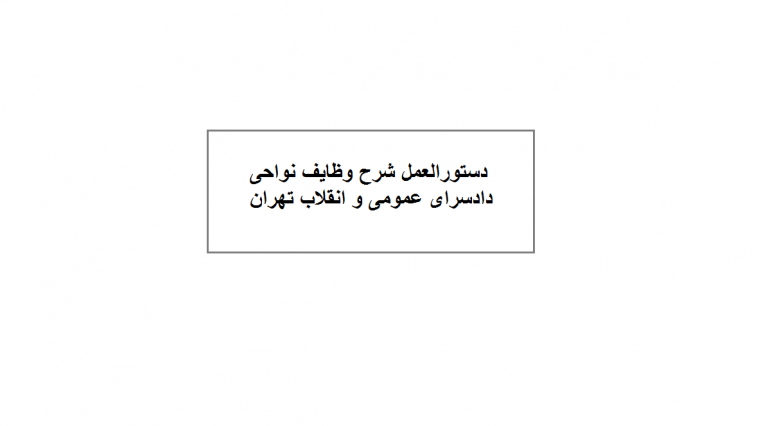 شرح وظایف نواحی دادسرای عمومی و انقلاب تهران