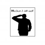 سربازی99