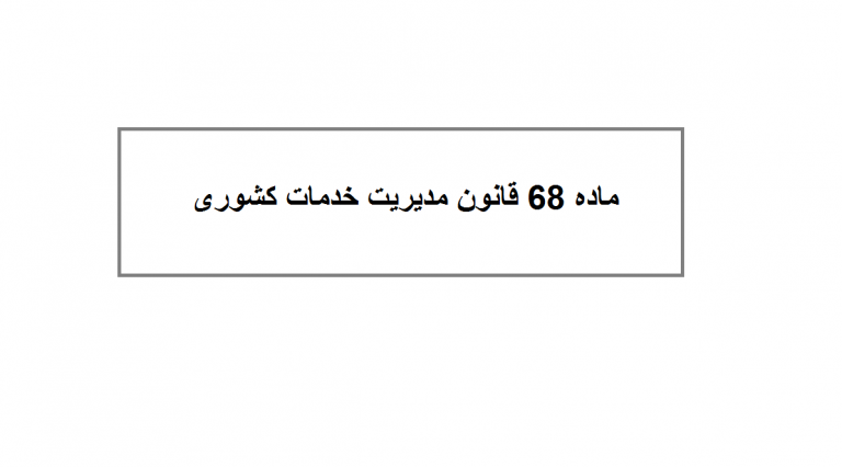 ماده 68