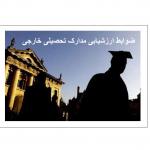 ضوابط ارزشیابی مدارک تحصیلی خارجی